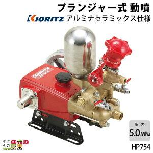 共立 単体 動力 噴霧器 HP754 園芸 ガーデニング 噴霧機 除草剤 散布 噴射 散布機 KIORITZ レクモ ボクらの農業