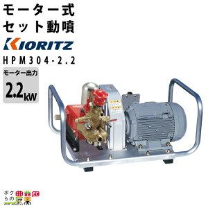 受注生産 共立 モータセット 動力 噴霧器 HPM304-2.2 50/60-1 園芸 ガーデニング 噴霧機 除草剤 散布 噴射 散布機 KIORITZ レクモ ボクらの農業