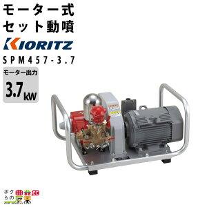 受注生産 共立 モータセット 動力 噴霧器 SPM457-3.7 50/60-1 園芸 ガーデニング 噴霧機 除草剤 散布 噴射 散布機 KIORITZ レクモ ボクらの農業