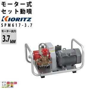 受注生産 共立 モータセット 動力 噴霧器 SPM617-3.7 50/60-1 園芸 ガーデニング 噴霧機 除草剤 散布 噴射 散布機 KIORITZ レクモ ボクらの農業