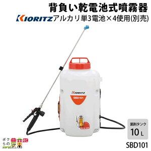 共立 乾電池式 手動噴霧器 SBD101 園芸 ガーデニング 噴霧機 除草剤 散布 噴射 散布機 KIORITZ レクモ ボクらの農業