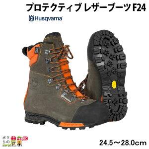 ハスクバーナ プロテクティブ レザーブーツ ファンクショナル24 39 40 41 42 43 44 45 46 47 靴 作業靴 保護靴 Husqvarna レクモ ボクらの農業