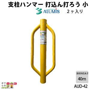 アルミス arumis 支柱ハンマー 打込ん打ろう AUD-42 小2ヶ入り アニマルフェンス 支柱用 防獣杭用 杭打ち器
