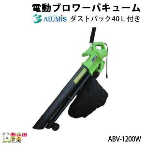 アルミス arumis 電動式 ブロワ バキューム ABV-1200W ダストバック40L付 集じん 清掃 掃除 集塵 レクモ ボクらの農業EC