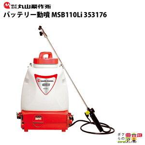 丸山製作所 充電式 動力噴霧器 MSB110Li 353176 レクモ ボクらの農業EC