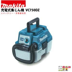マキタ 充電式 集じん機 VC750DZ