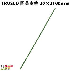 TRUSCO 園芸支柱 20mm×2100mm