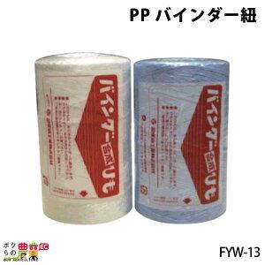 PPバインダー紐 FYW-13 6巻(レクモ ボクらの農業)