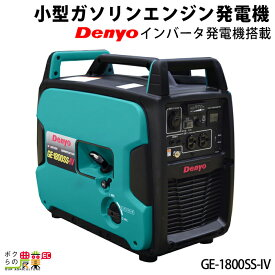 デンヨー ガソリン エンジン 発電機 GE-1800SS-IV 小型 インバーター発電機 レクモ ボクらの農業EC
