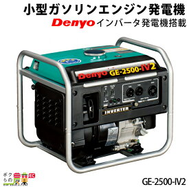 デンヨー ガソリン エンジン 発電機 GE-2500-IV2 小型 インバーター発電機 レクモ ボクらの農業EC