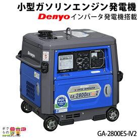 デンヨー ガソリン エンジン 発電機 GA-2800ES-IV2 小型 インバーター発電機 レクモ ボクらの農業EC