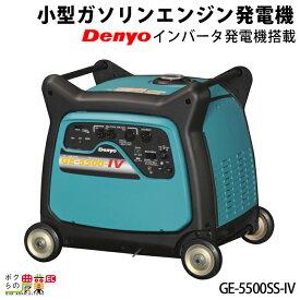 デンヨー ガソリン エンジン 発電機 GE-5500SS-IV 小型 インバーター発電機 レクモ ボクらの農業EC