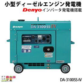 デンヨー ディーゼル エンジン 発電機 DA-3100SS-IV 小型 インバーター発電機 レクモ ボクらの農業EC