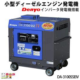 デンヨー ディーゼル エンジン 発電機 DA-3100SSEIV 小型 インバーター発電機 レクモ ボクらの農業EC