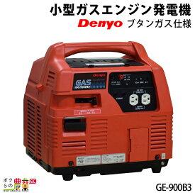 デンヨー ガス エンジン 発電機 GE-900B3 小型 インバーター発電機 カセットボンベ ブタンガス レクモ ボクらの農業EC