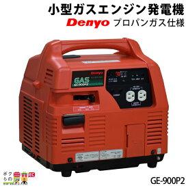 デンヨー ガス エンジン 発電機 GE-900P2 小型 インバーター発電機 プロパンガス LPガス レクモ ボクらの農業EC