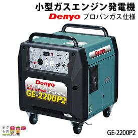デンヨー ガス エンジン 発電機 GE-2200P2 小型 インバーター発電機 プロパンガス LPガス レクモ ボクらの農業EC