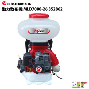 丸山製作所 エンジン式 動力散布機 MLD7000-26 352862 レクモ ボクらの農業EC