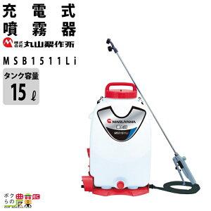 丸山製作所 充電式 動力噴霧器 MSB1510Li 353181 レクモ ボクらの農業EC