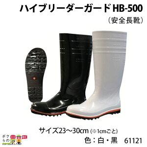 ハイブリーダーガード HB-500 (安全長靴) 色:白・黒 サイズ:23〜28cm 61121 長靴 詰まりにくい 滑りにくい 畜産 酪農 牧畜 産業動物 牛 豚 養豚 家畜 畜産用品 酪農用品 業務用 レクモ ボクらの農