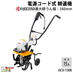 リョービ 電源コード式 耕運機 ACV-1500 耕耘機 耕うん機 家庭菜園 RYOBI レクモ ボクらの農業