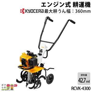 リョービ エンジン式 耕運機 RCVK-4300 耕耘機 耕うん機 家庭菜園 RYOBI レクモ ボクらの農業
