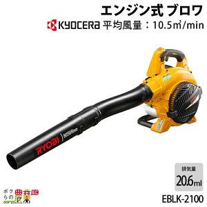 リョービ エンジン式 ブロワ EBLK-2100 ブロア 送風機 エアー 落ち葉 清掃 RYOBI レクモ ボクらの農業
