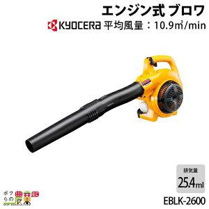 リョービ エンジン式 ブロワ EBLK-2600 ブロア 送風機 エアー 落ち葉 清掃 RYOBI レクモ ボクらの農業