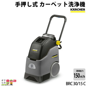 ケルヒャー 手押し式 カーペット洗浄機 BRC 30/15 C 1.008-055.0 業務用 掃除機 KARCHER レクモ ボクらの農業