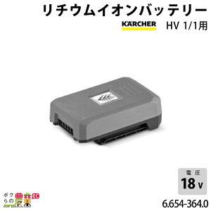 ケルヒャー リチウムイオンバッテリー HV 1/1用 6.654-364.0 レクモ ボクらの農業EC