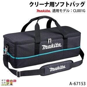 マキタ クリーナ用ソフトバッグ A-67153 ショルダーベルト付 makita