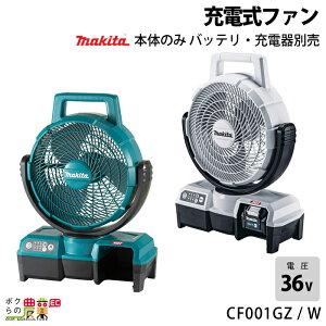 マキタ 40Vmax 充電式 ファン CF001GZ CF001GZW 青 白 本体のみ 電動工具 DIY 現場 工事 作業makita