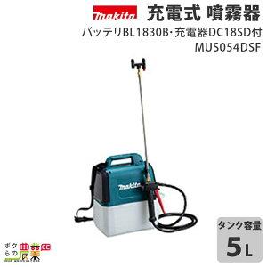 マキタ 充電式 噴霧器 MUS054DSF バッテリBL1830B、充電器DC18SD付