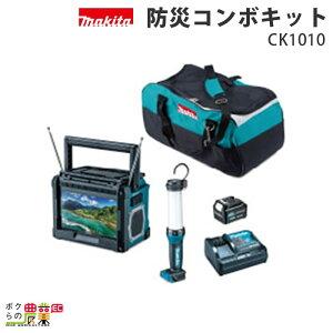 マキタ 防災コンボキット CK1010 充電式ラジオ付テレビ TV100・充電式LEDワークライト ML104 レクモ ボクらの農業