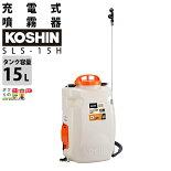 工進/KOSHINリチウムイオンバッテリー搭載充電式噴霧器[高圧型]【LS-15H】