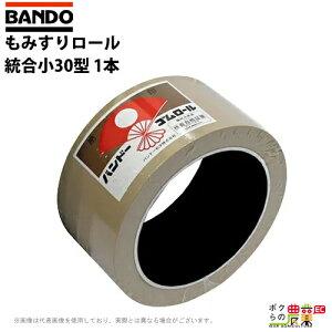 バンドーもみすりロール ヤンマー 協和 自動間隙調整 異径小50型 1本
