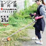丸山製作所農業女子刈払機かる〜の364544LPB228EU