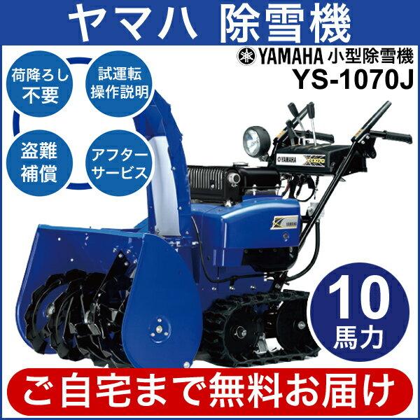 [2017-2018年モデル]ヤマハ/YAMAHA 小型除雪機 YS-1070J[家庭用/自走式/雪かき/静音/YS1070J]2018年1月下旬出荷予定