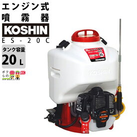 送料無料 工進 KOSHIN エンジン 噴霧器 自動 動噴 動力噴霧器 ES-20C 背負い式 20Lタンク 2ストエンジン