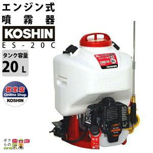 工進 KOSHIN エンジン 噴霧器 自動 動噴 動力噴霧器 ES-20C 背負い式 20Lタンク 2ストエンジン