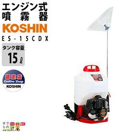 送料無料 工進 KOSHIN エンジン 噴霧器 自動 動噴 動力噴霧器 ES-15CDX 背負い式 15Lタンク 2ストエンジン