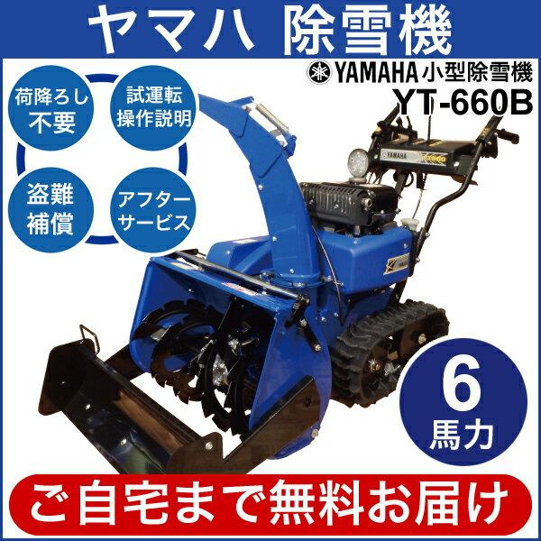 [2017-2018予約モデル]ヤマハ/YAMAHA ブレードつき小型除雪機 YT-660B[家庭用/自走式/雪かき/ハイド板/手押・投雪両用型/YT660B]2017年11月頃出荷予定