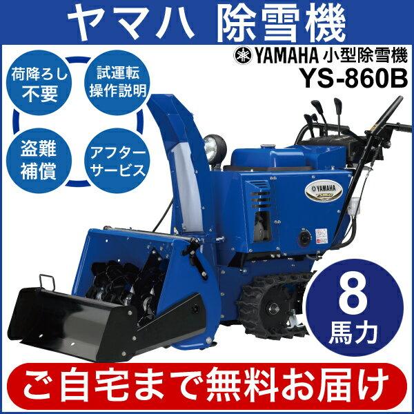 [2017-2018モデル]ヤマハ/YAMAHA ヤマハ ブレードつき小型除雪機 YS-860B[家庭用/自走式/雪かき/静音/ハイド板/押雪投雪両用型/YS860B]2018年1月下旬出荷予定