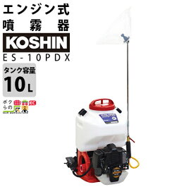 送料無料 工進 KOSHIN 高圧 エンジン 噴霧器 ES-10PDX 高圧タイプ 10Lタンク 背負い式 2ストエンジン 自動 動噴 動力噴霧器 噴霧機