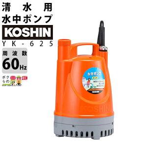 工進 KOSHIN 水中ポンプ 清水用 電動 100V ウォーターポンプ YK-625 60HZ 西日本対応 最大吐出量95L/分全揚程9.5m AC-100V コンパクト