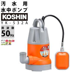 工進 KOSHIN 水中ポンプ 汚水用 電動 100V ウォーターポンプ YK-532A (50HZ) モーター