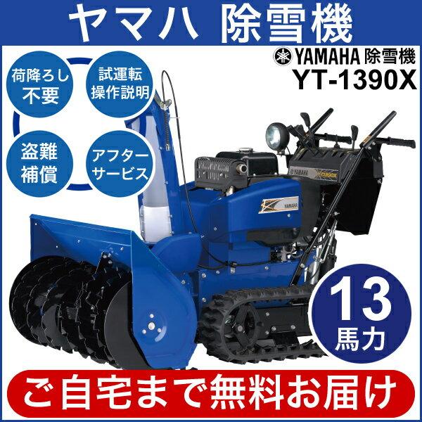 [2017-2018モデル]ヤマハ/YAMAHA 除雪機 YT-1390X(YT-1390EX後継機種)[YT1390X/13馬力]2018年1月下旬出荷予定