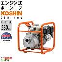 送料無料 工進 KOSHIN 高圧 エンジンポンプ ウォーターポンプ 水ポンプ SEH-50V HONDA ホンダ 最大吐出量530L/分 全揚…