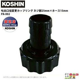 工進 KOSHIN ホース口径落とし ネジ部25mm×ホース15mm G1×1/2 PA-002 異型カップリングクミ エンジンポンプ 水中ポンプ モーターポンプ オプション パーツ サイズ ダウン カップリング タケノコ パッキン