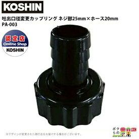 工進 KOSHIN ホース口径落とし ネジ部25mm×ホース20mm G1×3/4 PA-003 異型カップリングクミ プラスチック ホース接続 サイズ変更 エンジンポンプ 水中ポンプ モーターポンプ オプション パーツ サイズ ダウン カップリング タケノコ パッキン